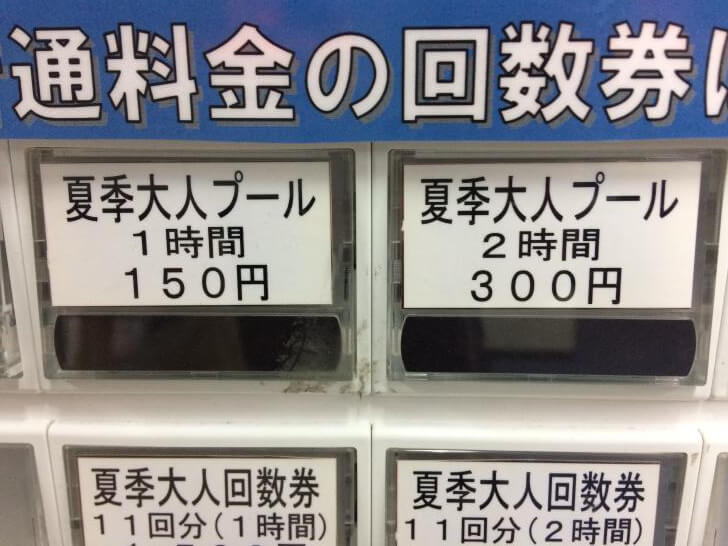 大阪の安い屋内 温水プール