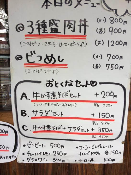 ひだまり庵の3種盛り肉丼・牛かす煮そばセット・画像