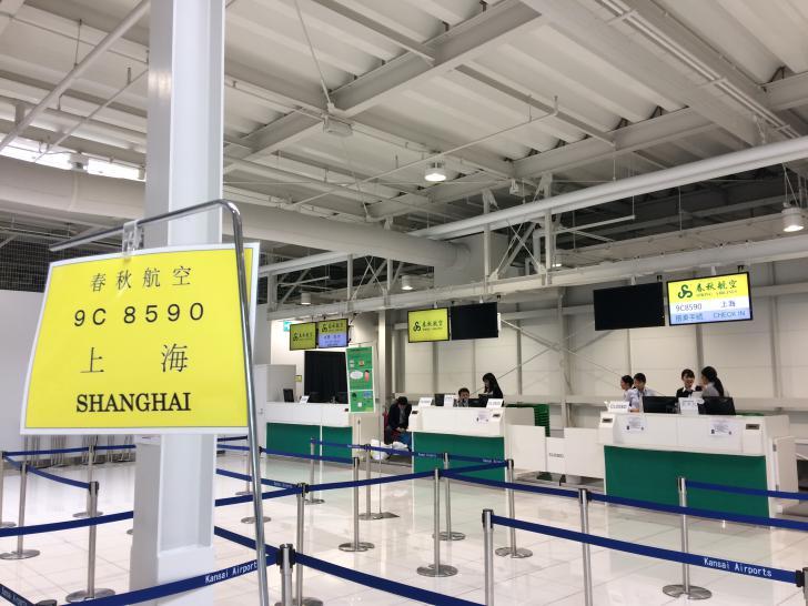 関西空港・ターミナル2・国際線・春秋航空