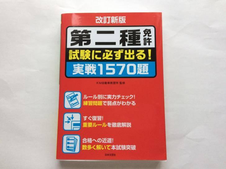 日本文芸社 第二種免許 試験に必ず出る! 実践1570題