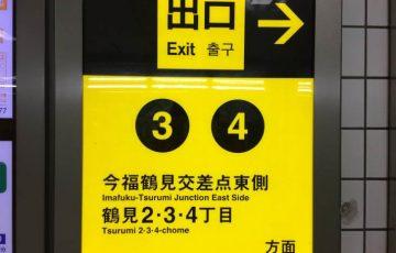 大阪タクシーセンター新任研修・1日目