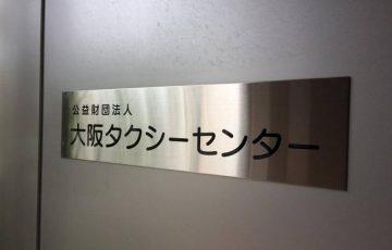 大阪タクシーセンター新任研修・2日目