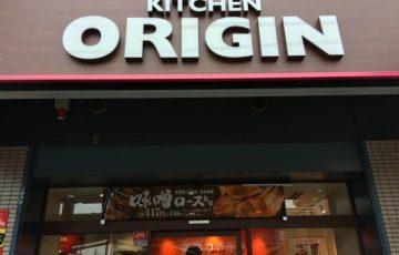 オリジン弁当・キッチンオリジン 城東古市店