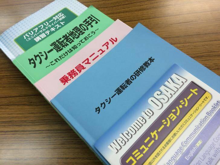 大阪タクシーセンター新任研修・4日目・地理試験
