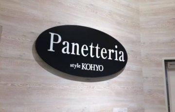KOHYO 難波湊町店・Panetteria・パネッテリア
