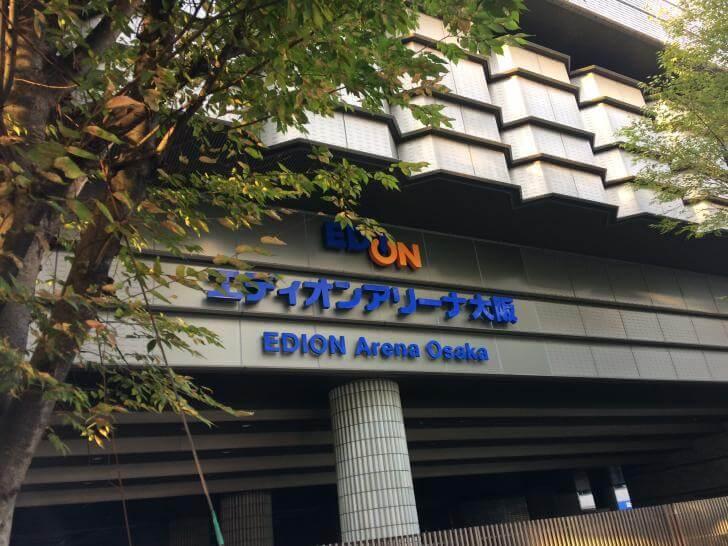 エディオンアリーナ大阪