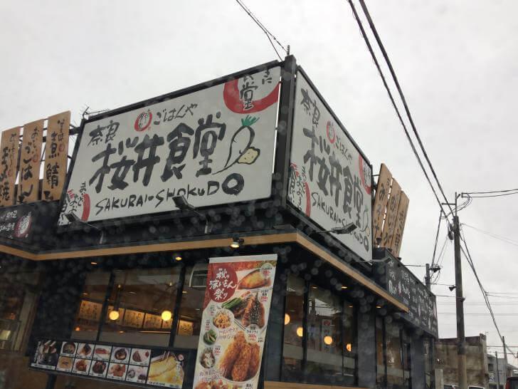 奈良県桜井