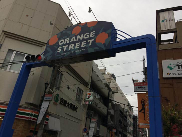 堀江オレンジストリート