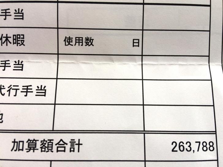 昼勤務の大阪タクシードライバー3回目の給料