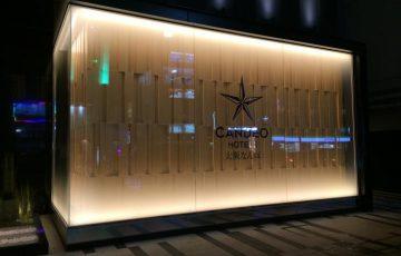 堺筋CANDEOホテル大阪なんば