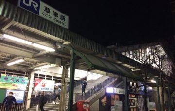 JR草津駅の夜景-2017-1221
