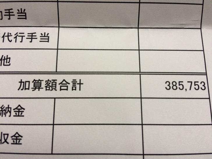 大阪タクシードライバーの四回目の給料