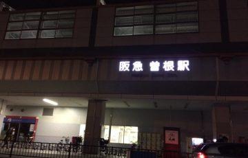 阪急曽根駅の夜景-2017-1227