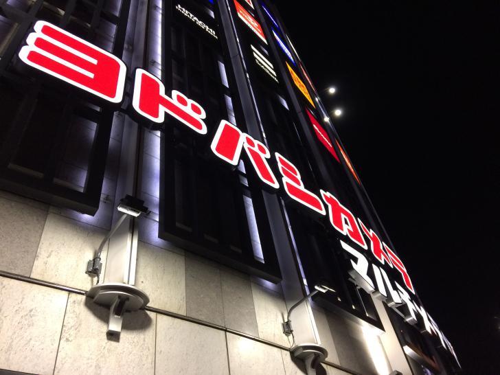 ヨドバシカメラ梅田-2019-0106