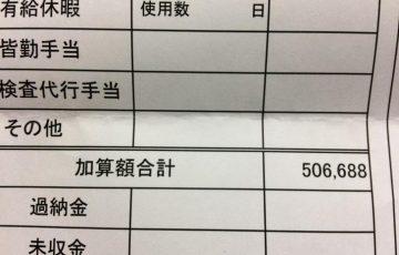 大阪の新人タクシードライバーの夜勤初月の給料