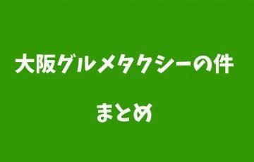大阪グルメタクシーの件 まとめ