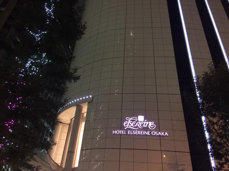 エルセラーン大阪