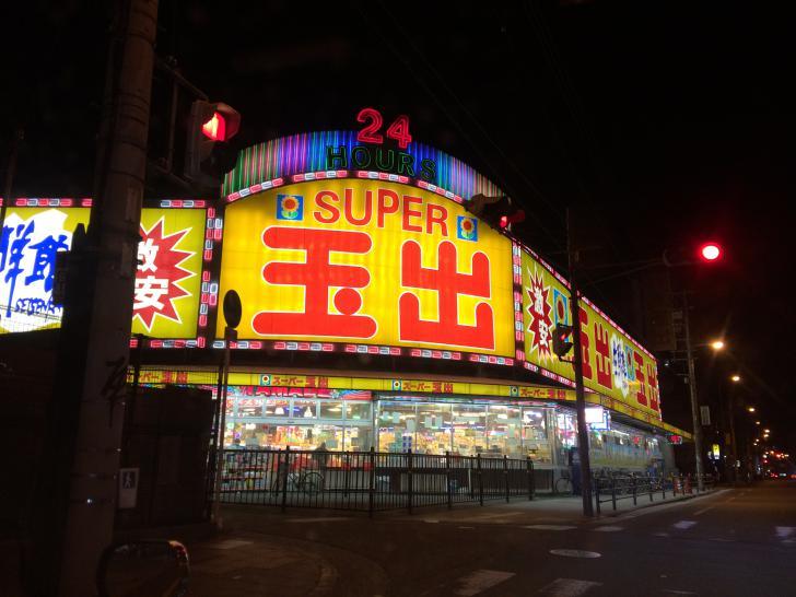 スーパー玉出-2018-0217