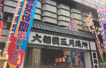2018年三月大阪場所