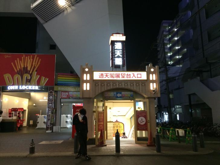 通天閣展望台の入り口-2018-0425
