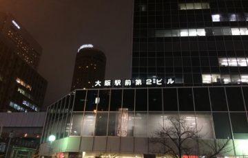 大阪駅前第二ビル-2018-0510