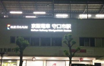 守口駅-2018-0519