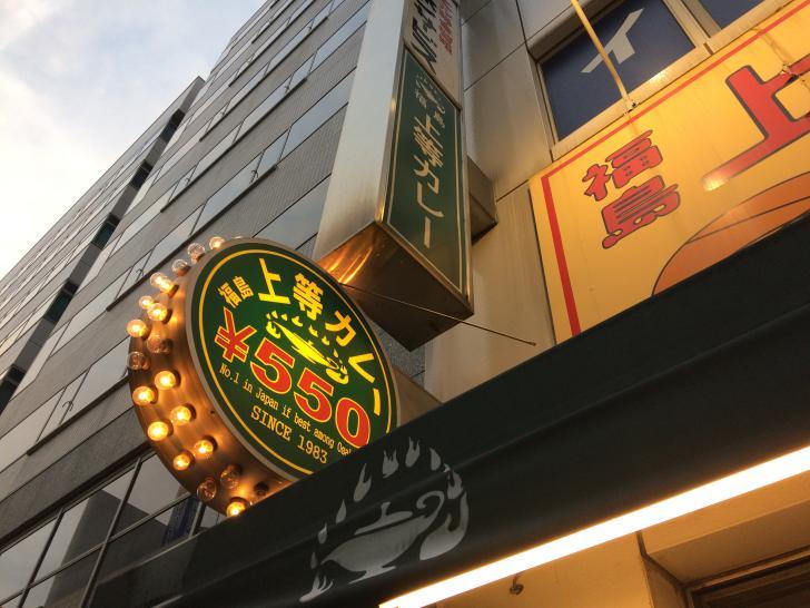 上等カレー-2018-0626