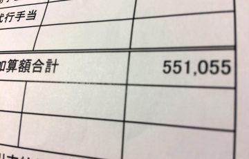 10回目の給料日・夜勤・6ヶ月目