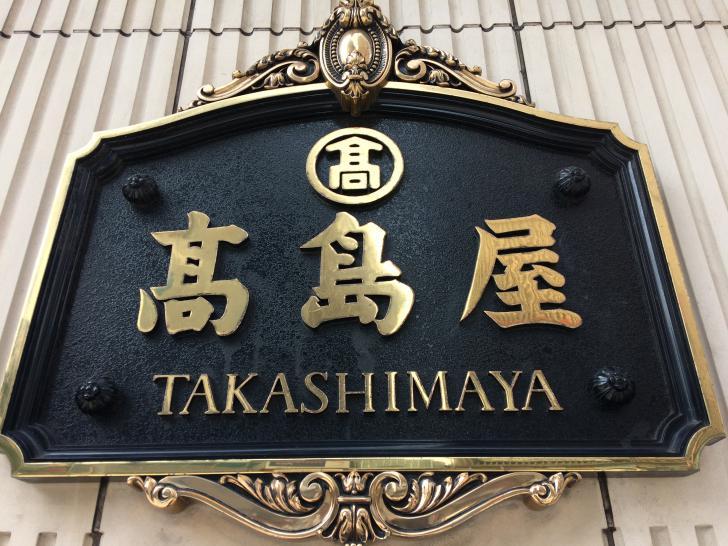 なんば高島屋-2018-0701