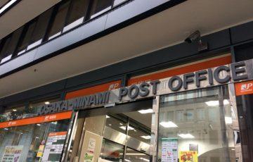 堺筋の南郵便局-2018-0801