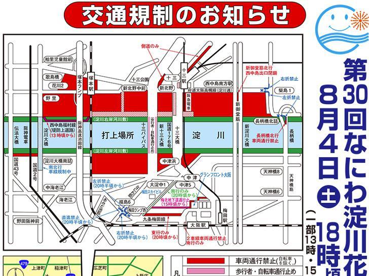 第30回なにわ淀川花火大会-2018-0804