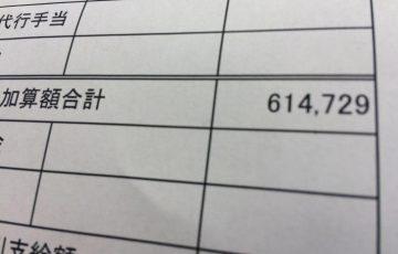 12回目の給料日・夜勤・8ヶ月目