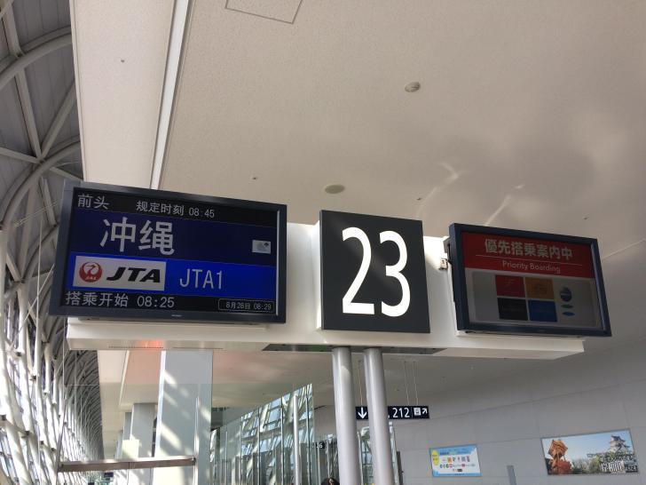 2018-沖縄旅行-003