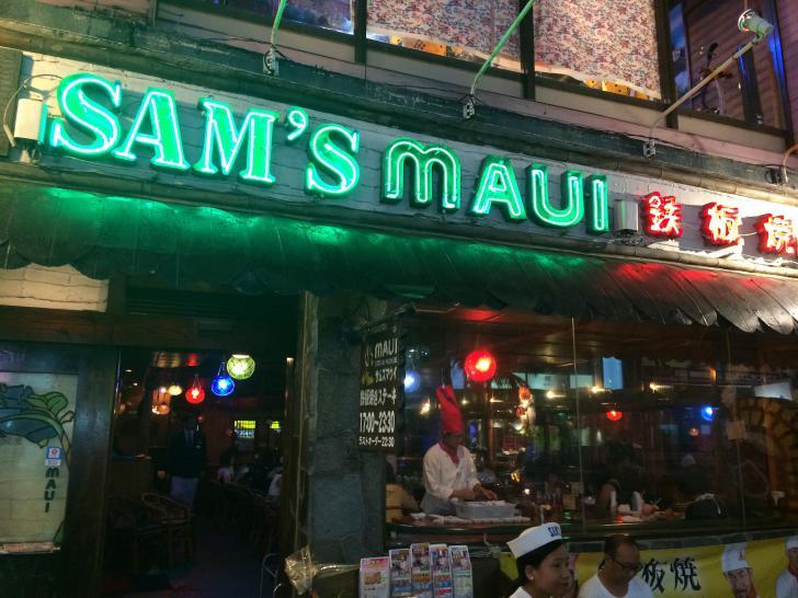 サムズマウイ・国際通り店の口コミ-301