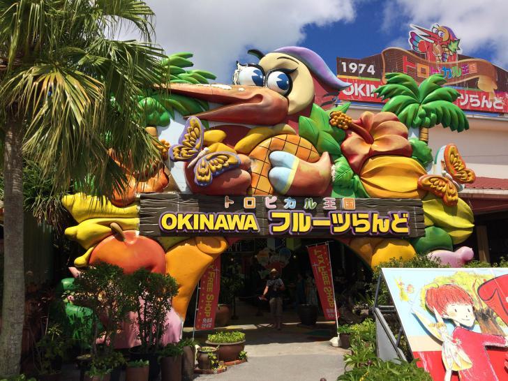沖縄・OKINAWAフルーツらんど-701