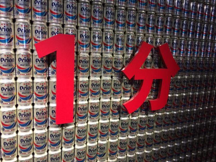 オリオンビール工場見学・オリオンハッピーパーク-809