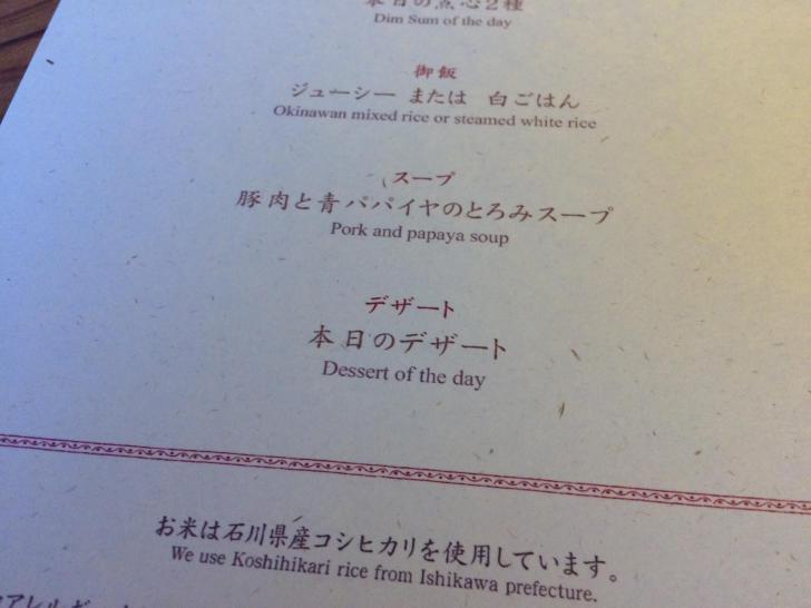 ココガーデンリゾート沖縄の夕食・中華、ディナー-903