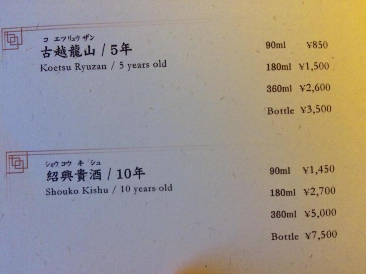 ココガーデンリゾート沖縄の夕食・中華、ディナー-904