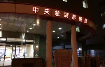中央急病診療所-2018-0910