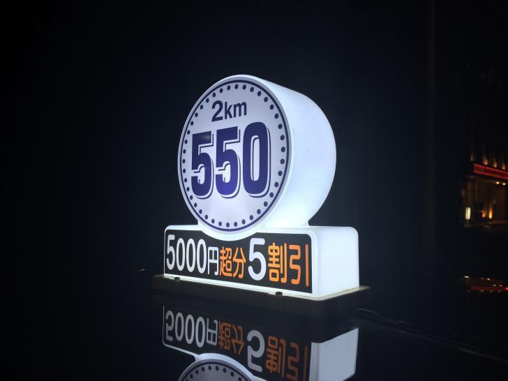 550の行灯