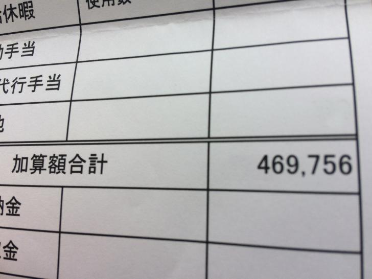 新人タクシードライバーの9ヶ月目の給料