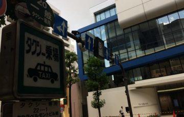 堺筋周防町のタクシー乗り場-2018-0629