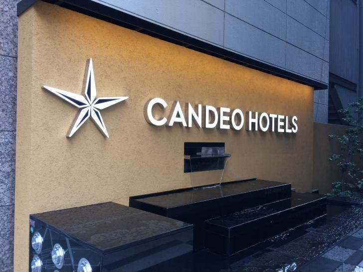 カンデオホテルズ-2018-1006