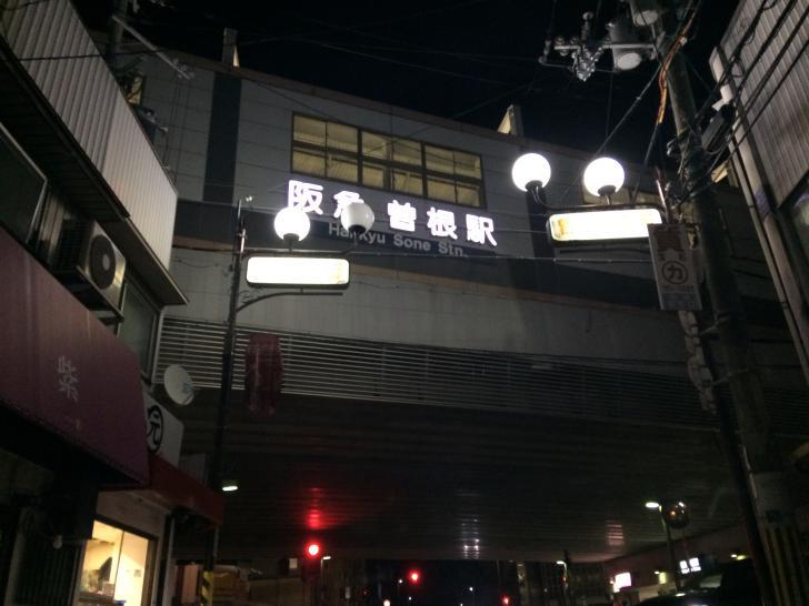 阪急曽根駅-20181020