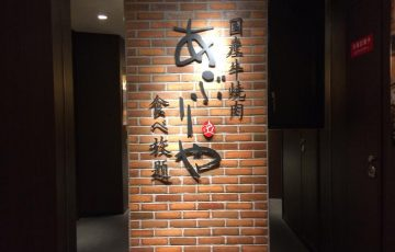 あぶりや道頓堀店-2018-1027