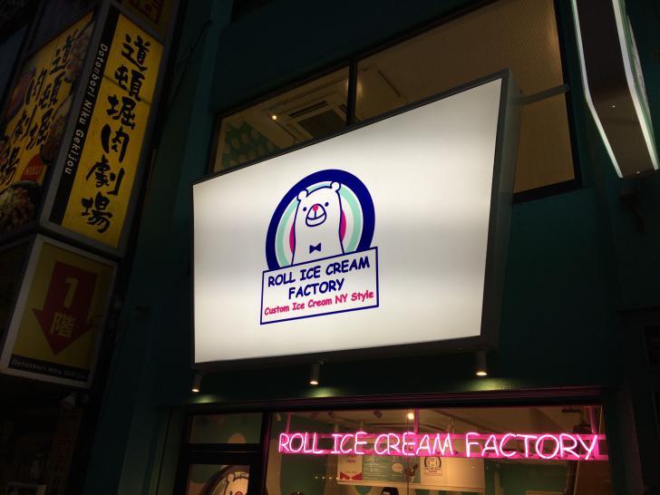 ロールアイスクリームファクトリー2018-1027