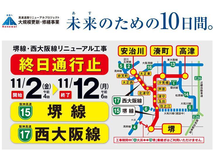 堺線と西大阪線が通行止め