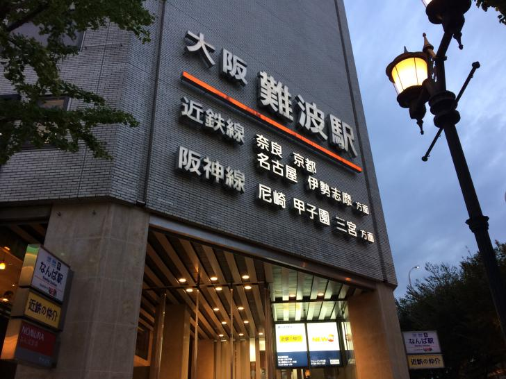 近鉄なんば駅と阪神なんば駅-20181103