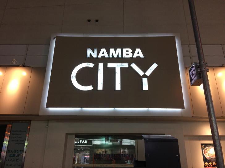 なんばシティ-2018-1110