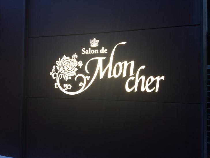 モンシェール-2018-1227